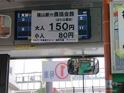 5202018 福山駅バス➡農協会館S