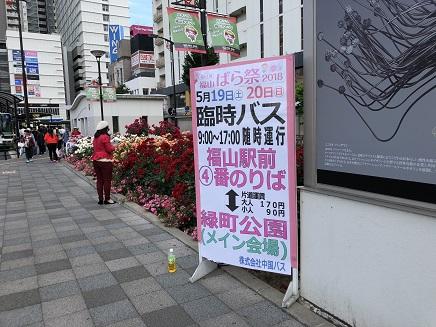 5202018 福山駅前S2