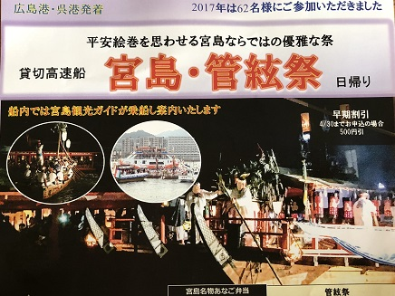 6012018 宮島管絃祭予約S1