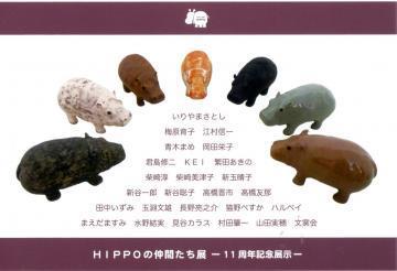 HIPPO2018