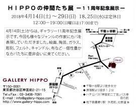 HIPPO2018map