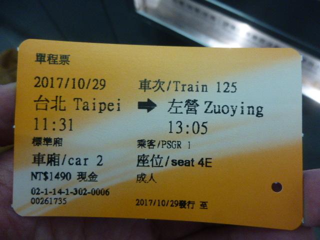 台湾回航013
