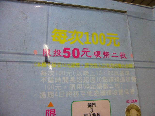 台湾回航037
