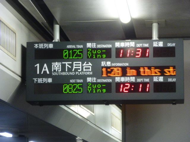 台湾回航039