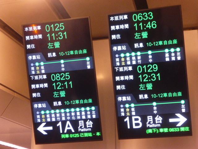 台湾回航042