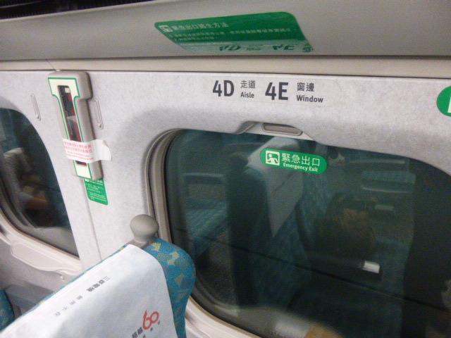 台湾回航044