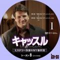 キャッスル/ミステリー作家のNY事件簿 ファイナル・シーズン 1