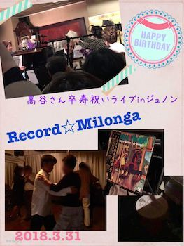 2018_3_31_Record☆Milonga