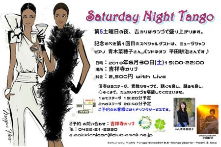2018.6.30 Saturday Night Tango info