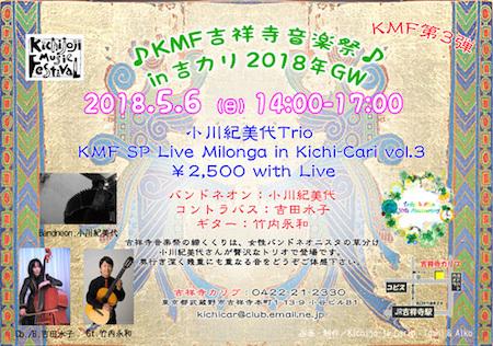 2018_KMF_506_info