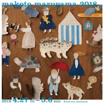 makoto2018dm.jpg