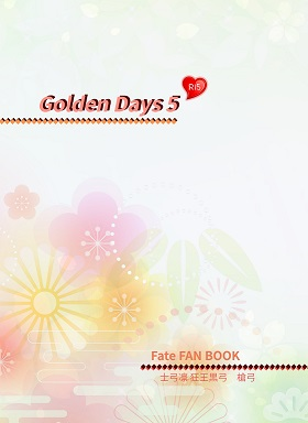 GOLDEN DAYS5表1