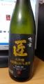 京姫酒造の大吟醸「匠」