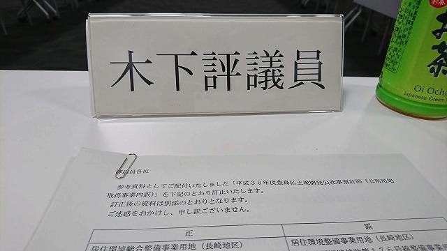 180329tochikaihatu.jpg
