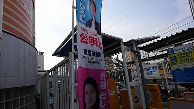 180412higashinaga.jpg