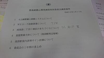 180508fukutoshin.jpg