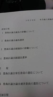 180525gicyounojisyoku.jpg