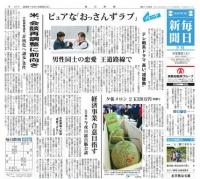 毎日新聞2018年5月26日夕刊