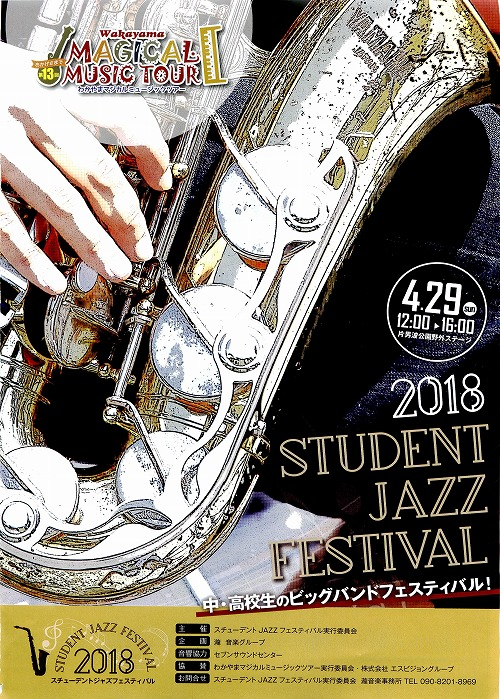 s-2018 Std Jazz Fes_1