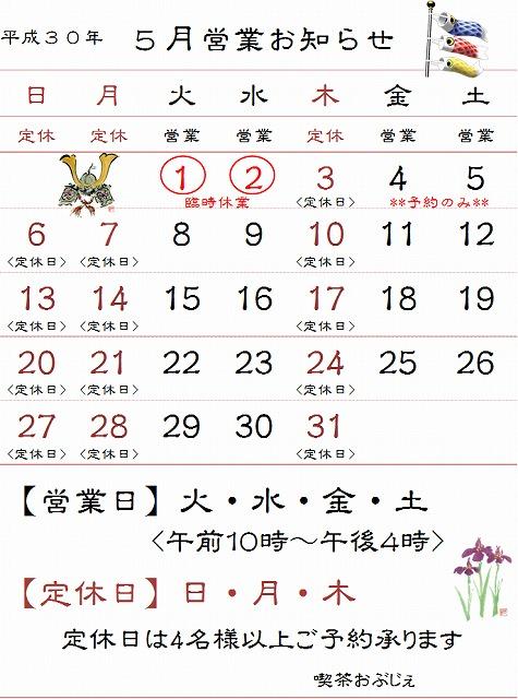 5月営業お知らせ