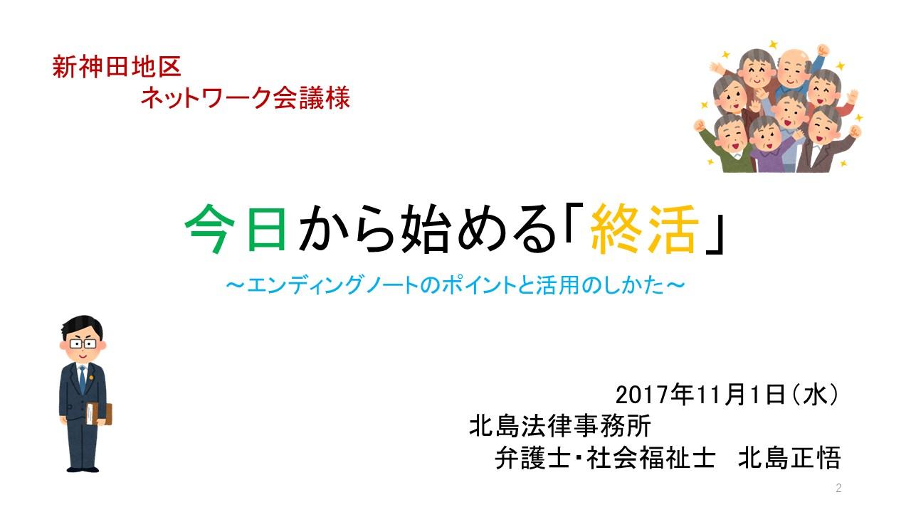 171101 新神田地区社協講演
