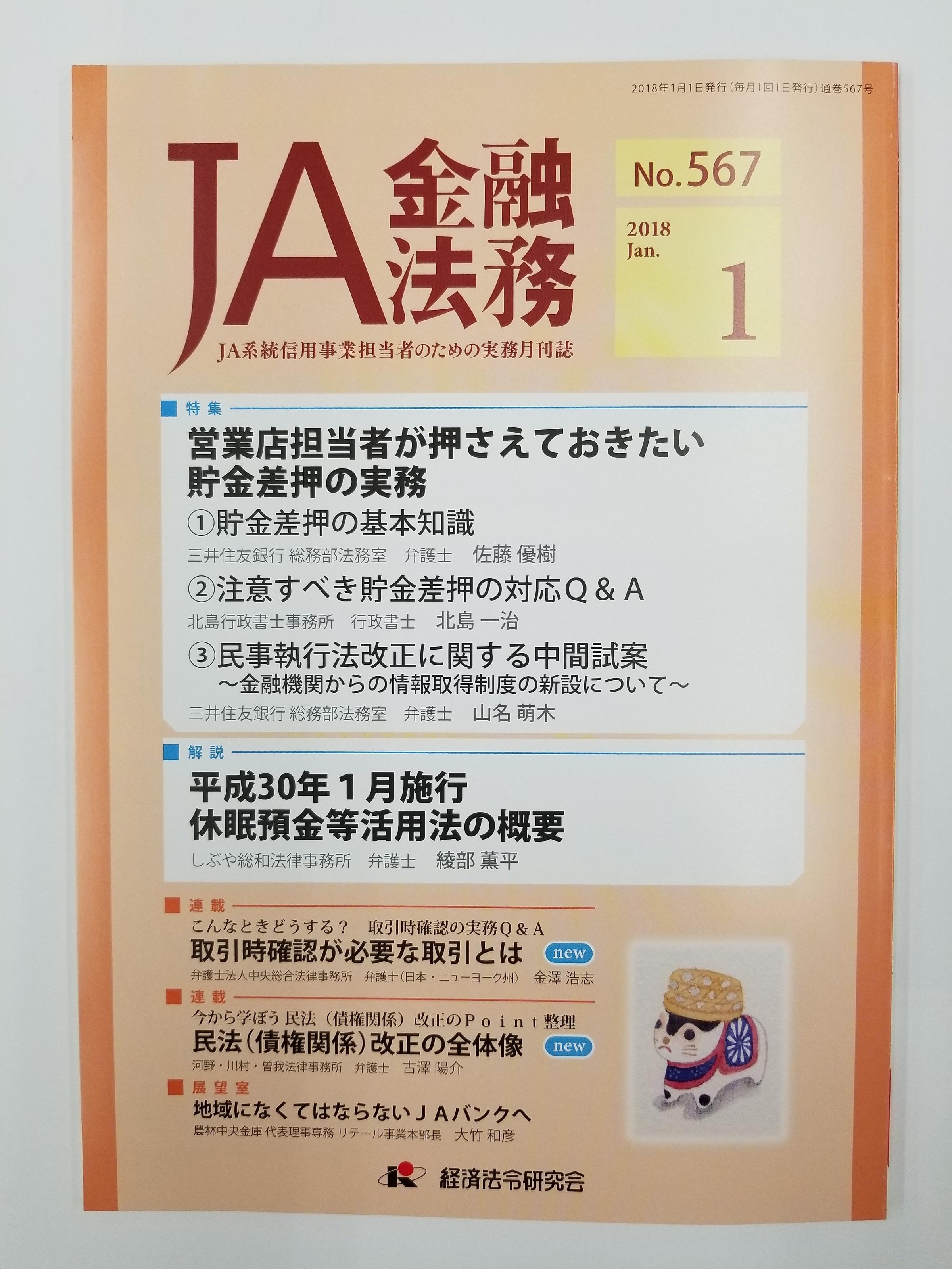 JA金融法務18年1月号表紙
