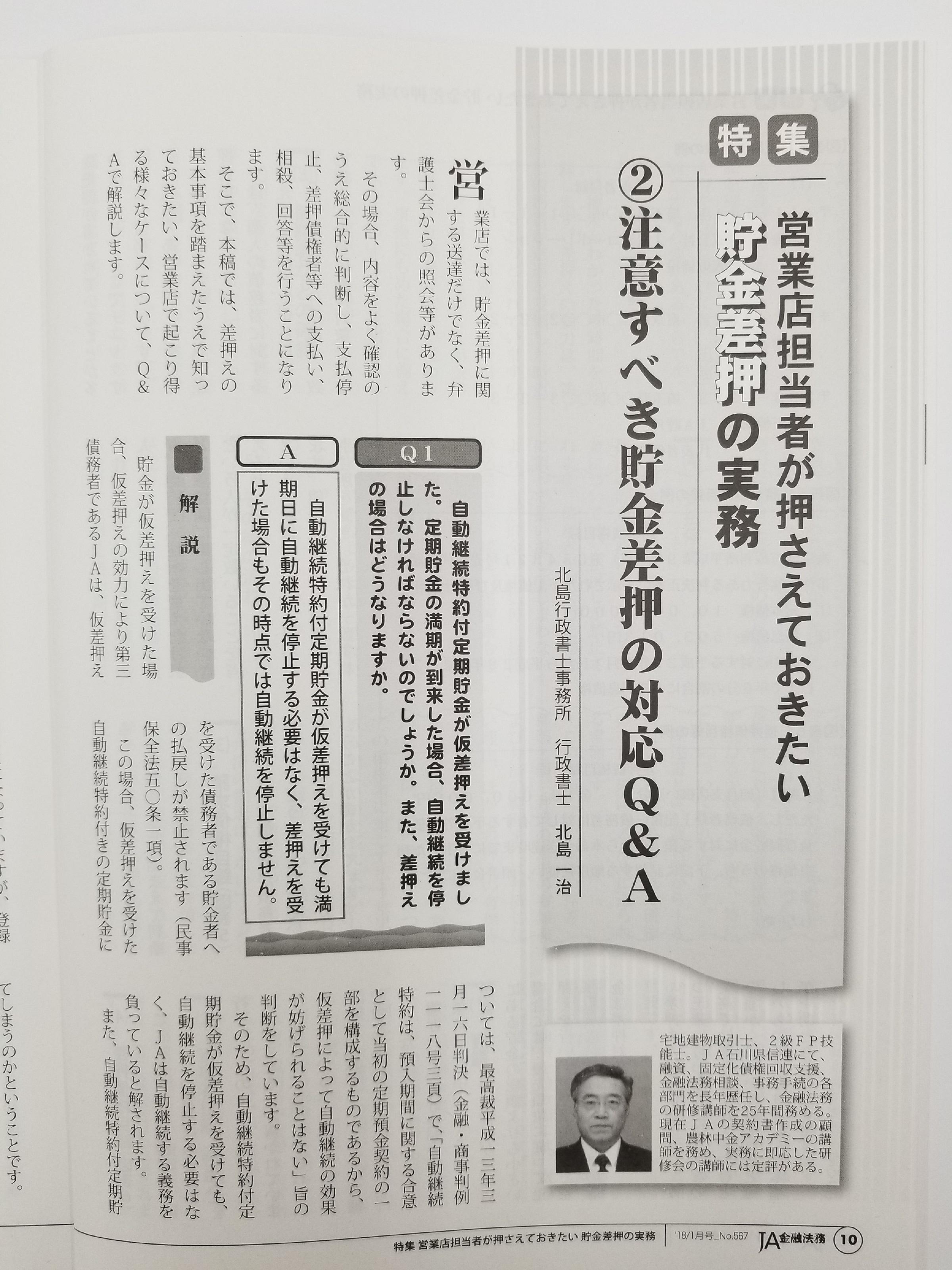JA金融法務18年1月号掲載内容抜粋