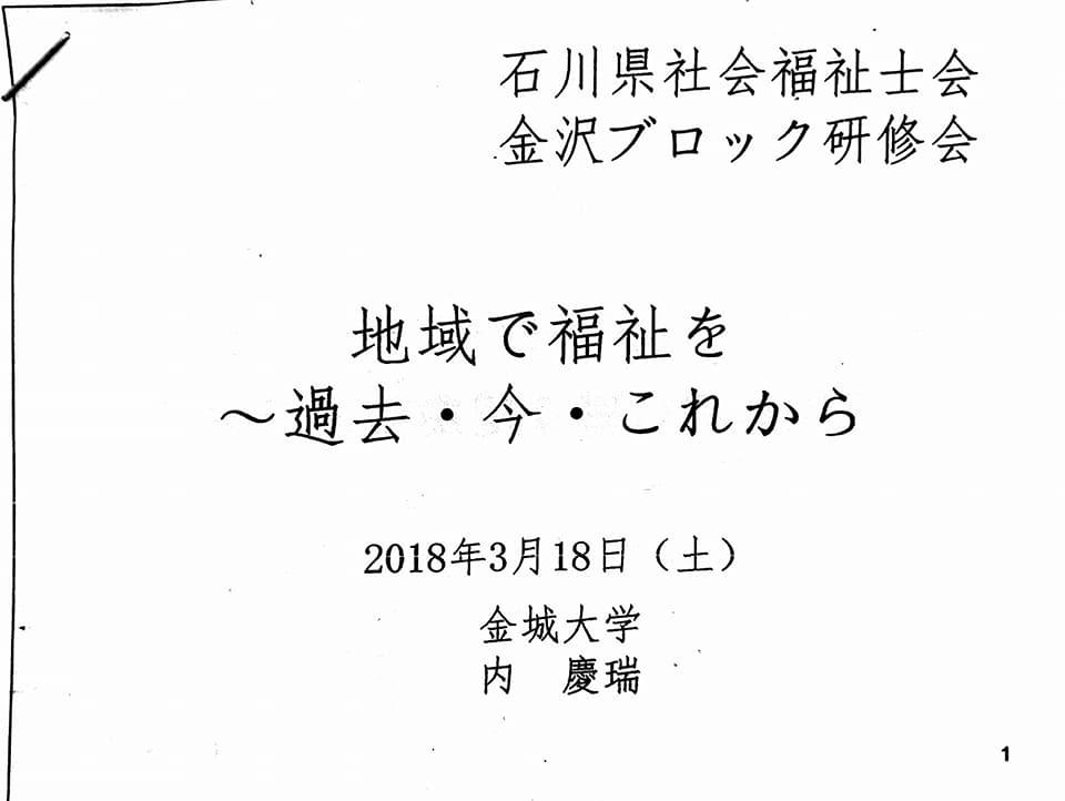 180318 石川県社会福祉士会総会①