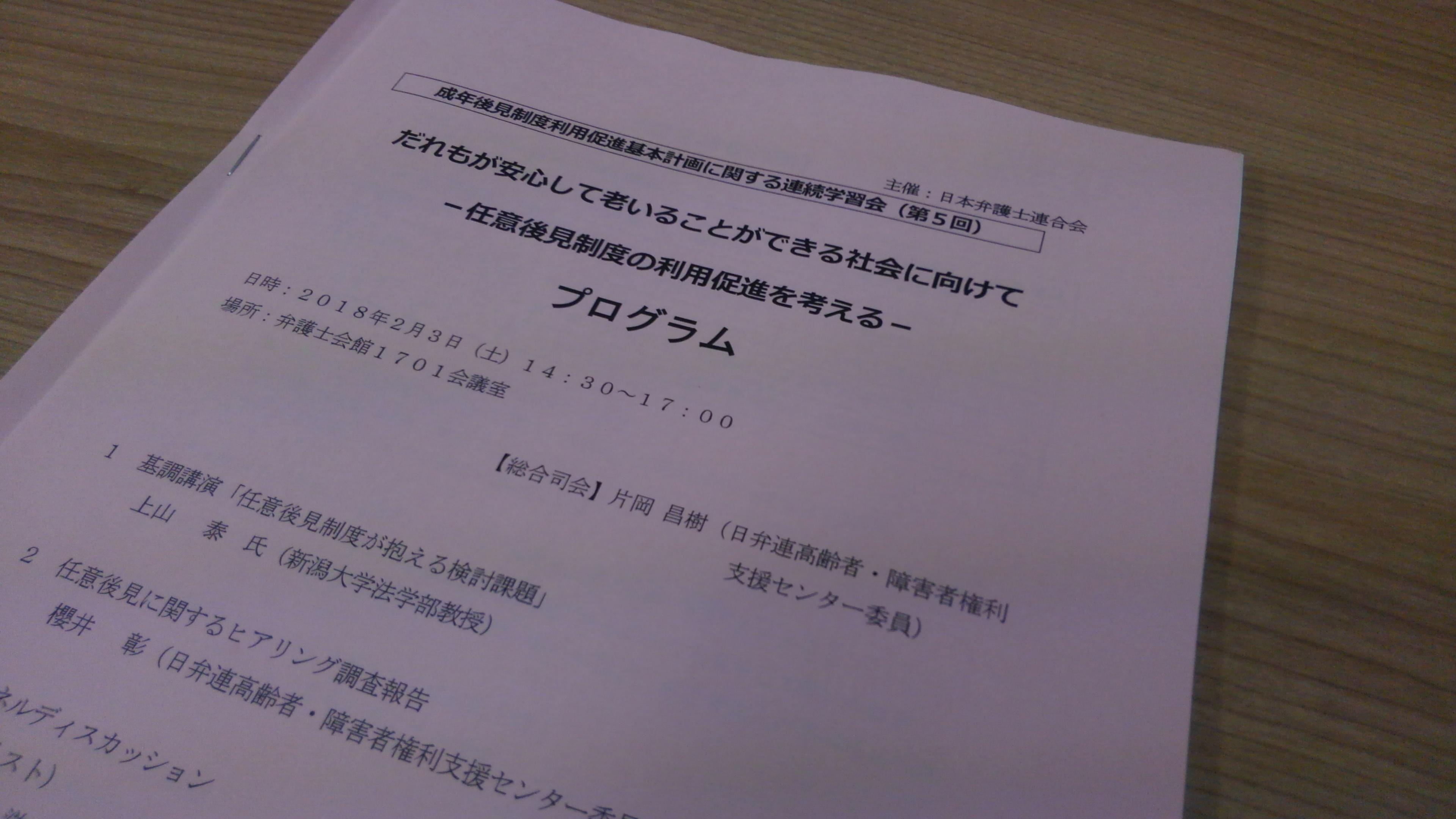 180203 成年後見制度利用促進法に関する連続勉強会
