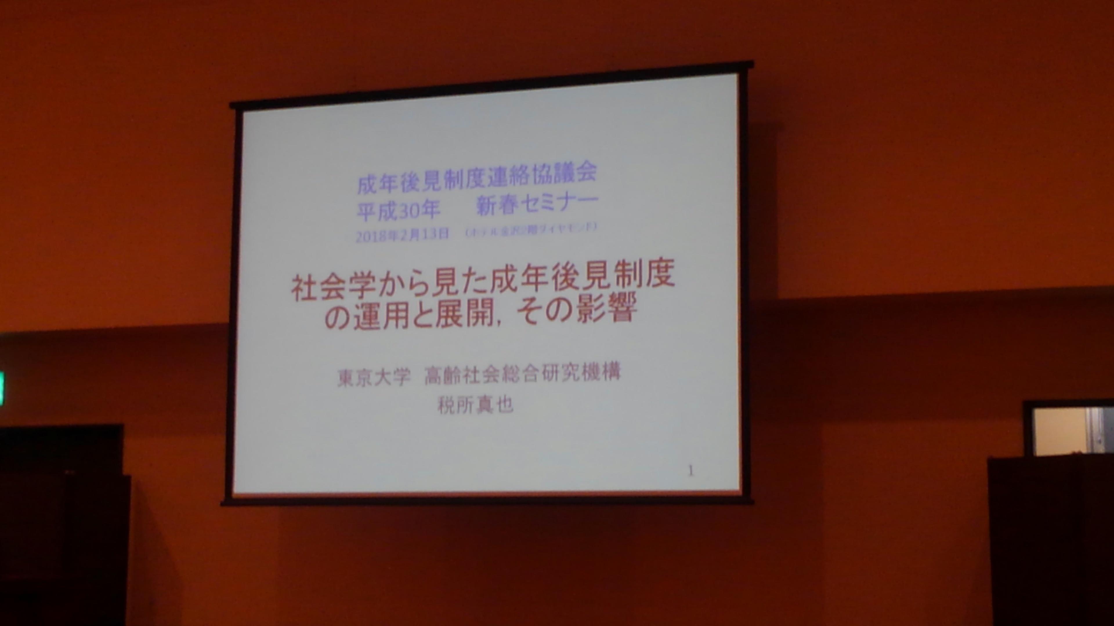 180213 成年後見制度連絡協議会研修会