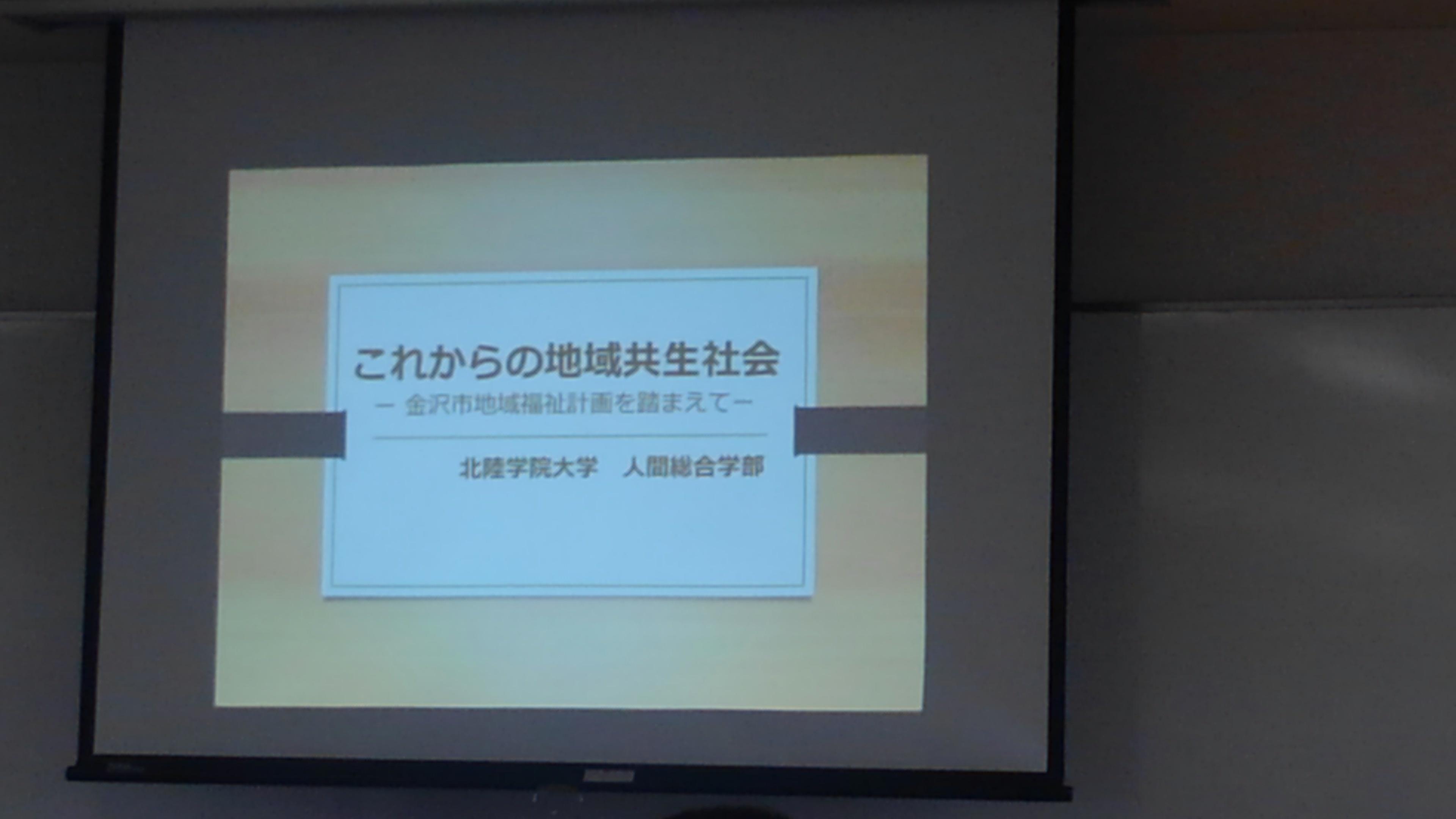 180520 石川県社会福祉士会特別企画