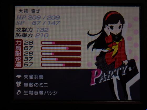 PersonaQ-09