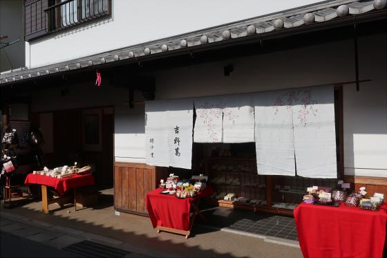 yoshinoyama-2-11