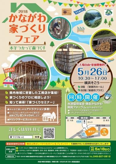 家づくりフェア2018_leaflet_02