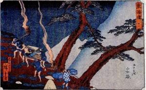 丸清版 「箱根」