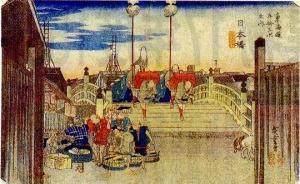 保永堂版 「日本橋」