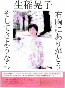 生稲晃子の本