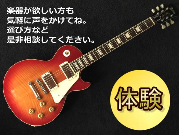 坂入ギター