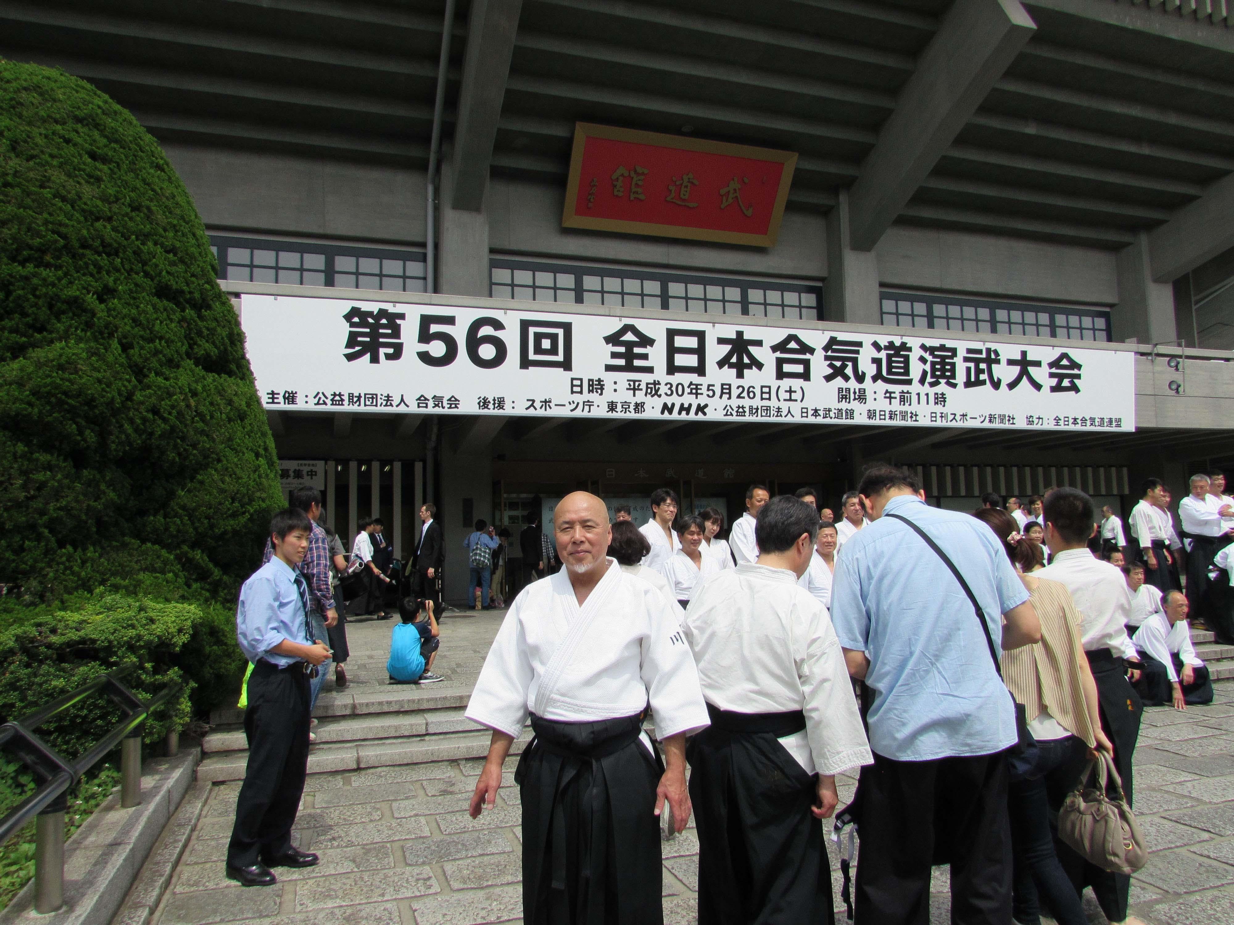 第56回全日本合気道演武大会003