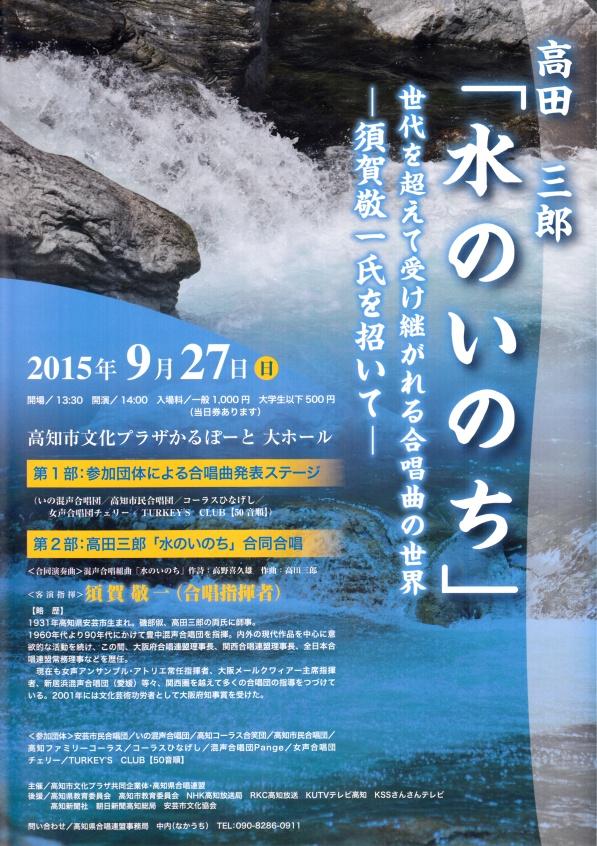 mizu_no_inochi_20150927.jpg