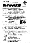 2018-5-1親子将棋教室東青少年会館