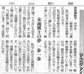 2018-5-8中日新聞