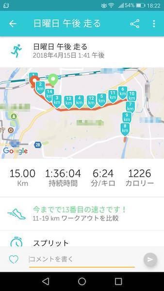 ランニング18.4.15①