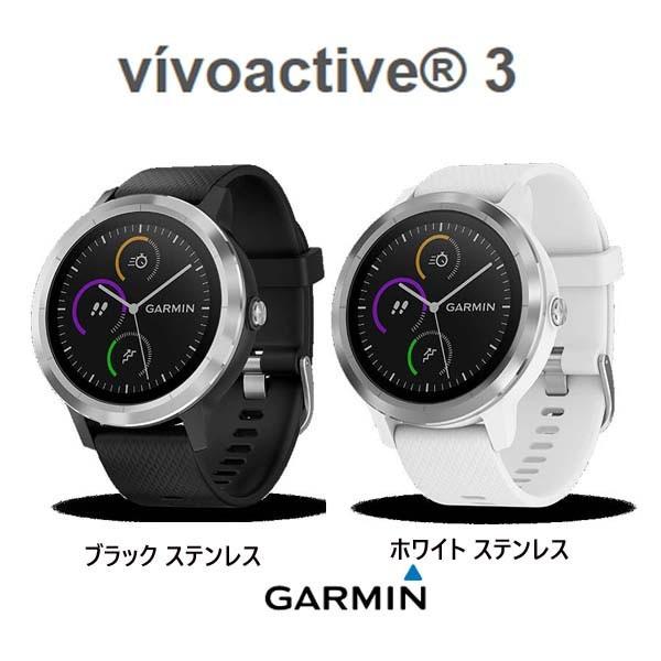 vivoactive3