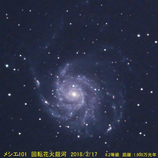 M101_おおぐま座_20180317G_762788x27D