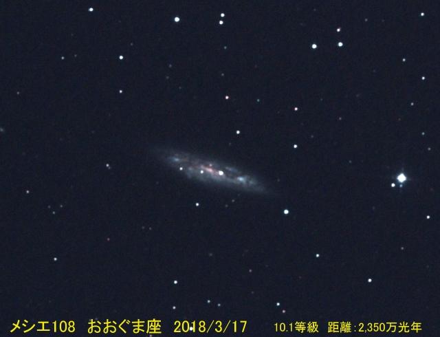 M108_おおぐま座_20180317G_727741x12D