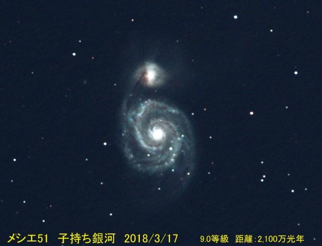 M051_子持ち銀河_りょうけん座_20180317G_678701x21D