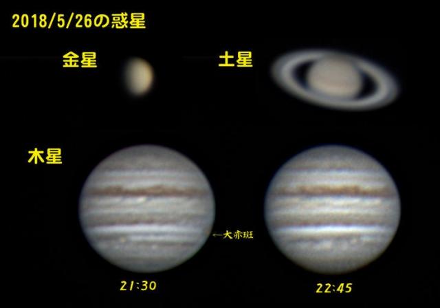 20180526の惑星_金星・木星・土星_20180526_212954