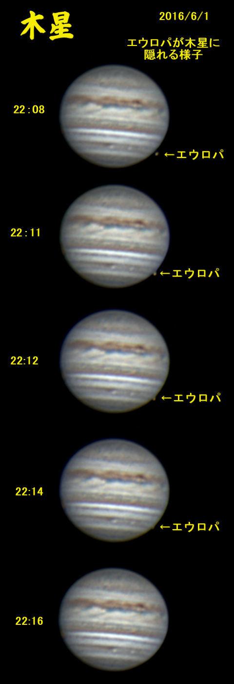 木星_エウロパ_20180601_220756