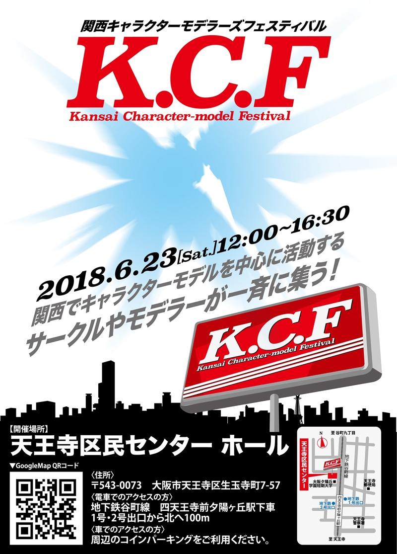 kcf2018a.jpg